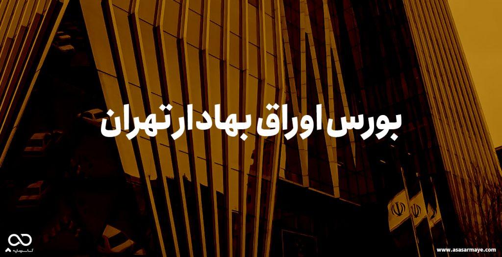 بورس اوراق بهادار تهران , بورس چیست , مزایای بورس , کسب درآمد از بورس