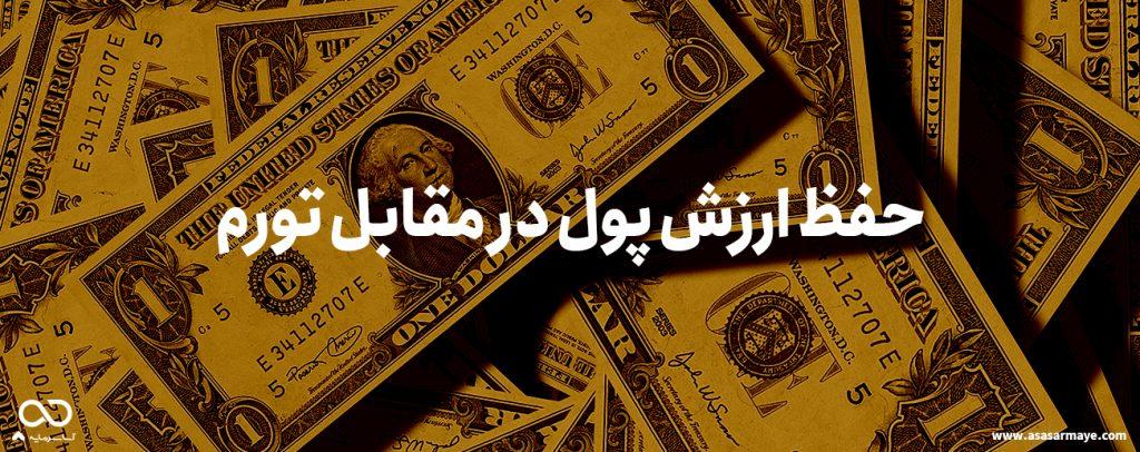 ارزش پول , تورم , بورس چیست , مزایای بورس